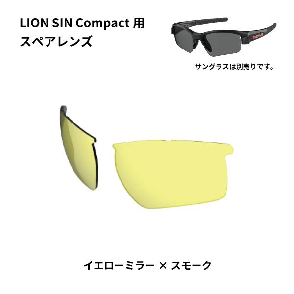 L-LI SIN-C-1601 SM/Y LION SIN Compactシリーズ用スペアレンズ