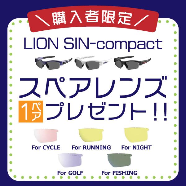 LI SIN-C-0001 BK LION SIN Compactモデル(小さめ)