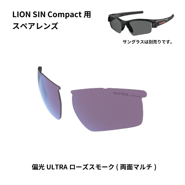 L-LI SIN-C-0170 PROSK LION SIN Compactシリーズ用スペアレンズ