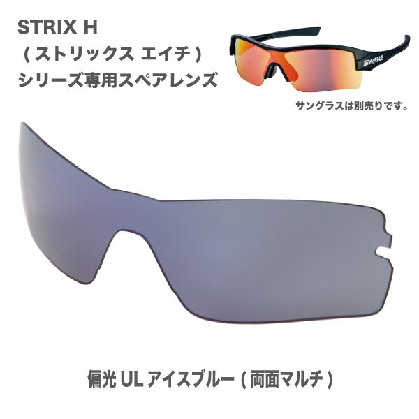 アウトレット L-STRIX H-0167 ストリックス・エイチ用スペアレンズ