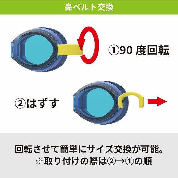 SJ-9 SKBL キッズ用スイミングゴーグル