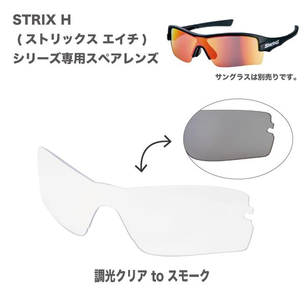 L-STRIX H-0066 ストリックス・エイチ用スペアレンズ
