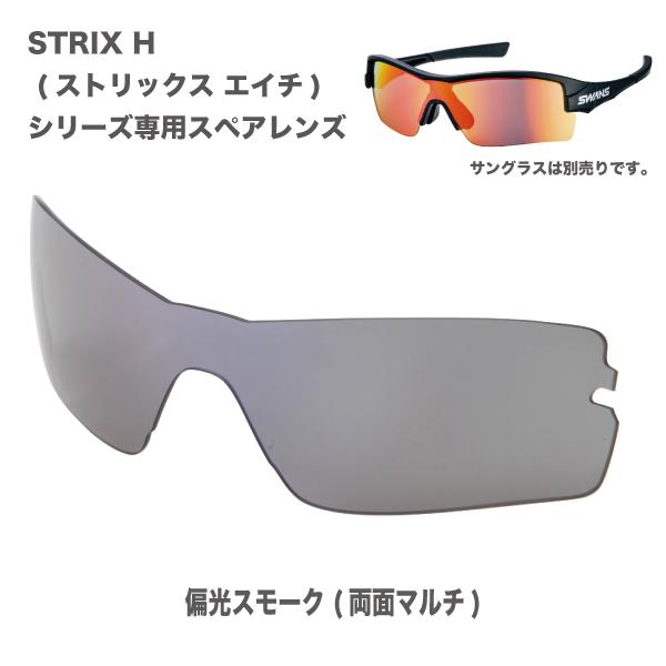 L-STRIX H-0151 ストリックス・エイチ用スペアレンズ