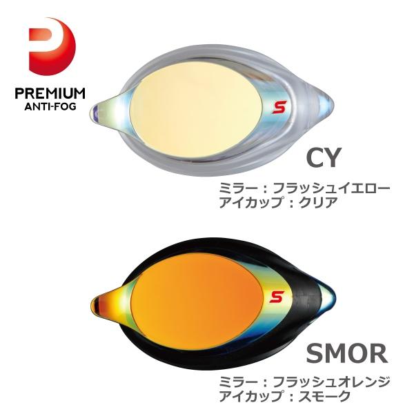 度付きレンズ SRXCL-MPAF クッション付きミラー片眼レンズ(全2色・6度数)