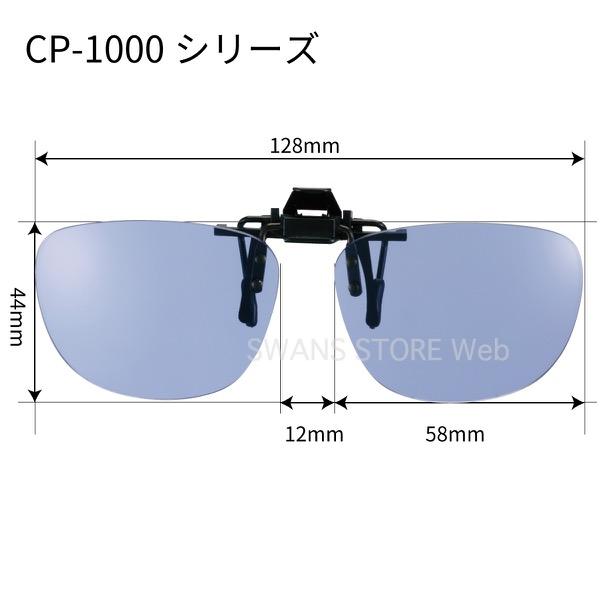 ■販売終了_CP-1000P LGRN はね上げ式クリップオン 偏光ULTRAレンズ