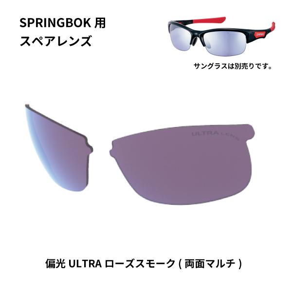 L-SPB-0170 PROSK SPRINGBOKシリーズ用スペアレンズ