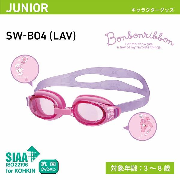 SW-BO4 サンリオ ぼんぼんりぼん ジュニアスイミングゴーグル