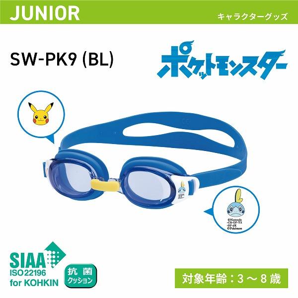 SW-PK9 BL ポケットモンスター ジュニアスイミングゴーグル