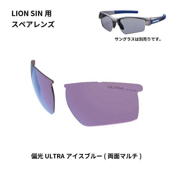 L-LI SIN-0167 PICBL LION SINシリーズ用スペアレンズ