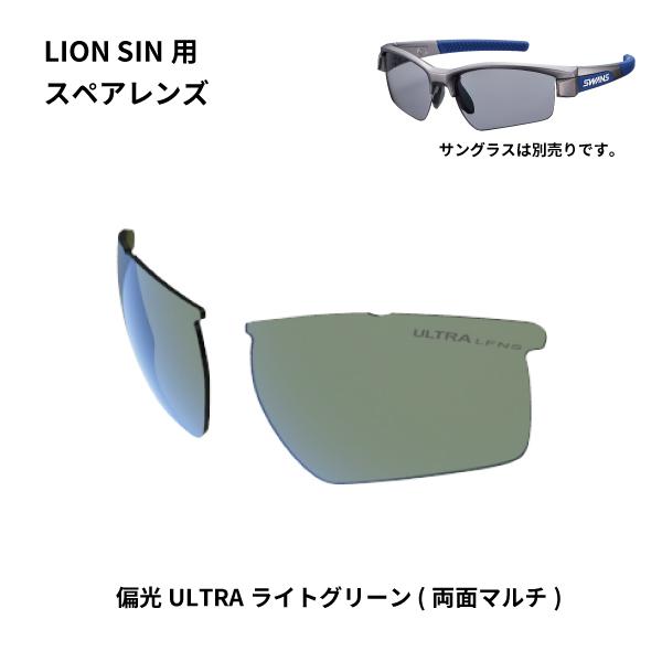 L-LI SIN-0168 PLGRN LION SINシリーズ用スペアレンズ