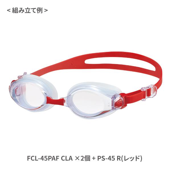 FCL-45度付きレンズ専用パーツセット PS-45