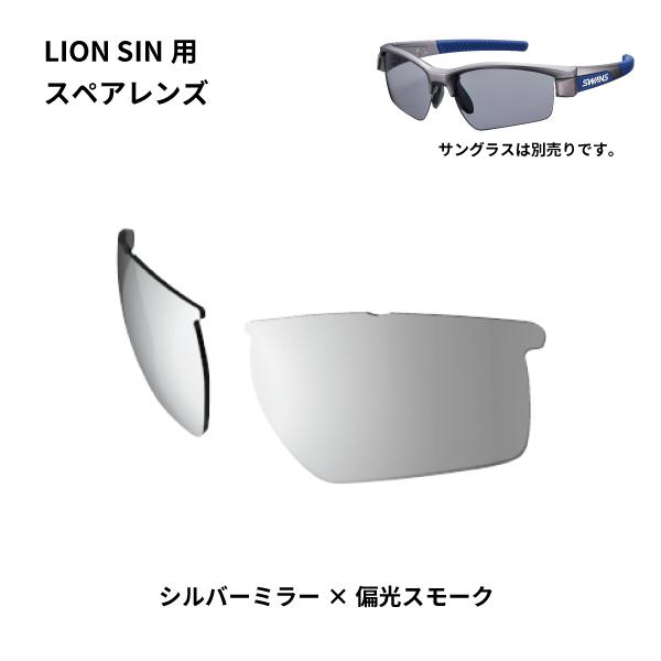 L-LI SIN-0751 PSMSI LION SINシリーズ用スペアレンズ