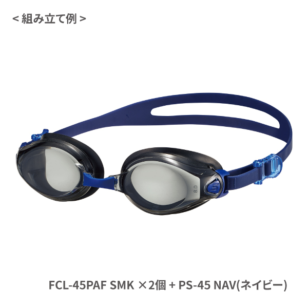 度付きスイミングゴーグル3点セット FCL-45PAF(レンズ2色・12度数×パーツ全5色)