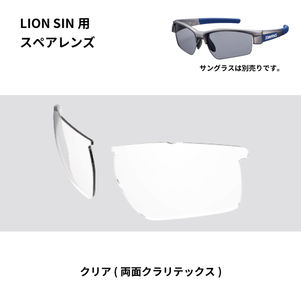 L-LI SIN-0412 CLA LION SINシリーズ用スペアレンズ