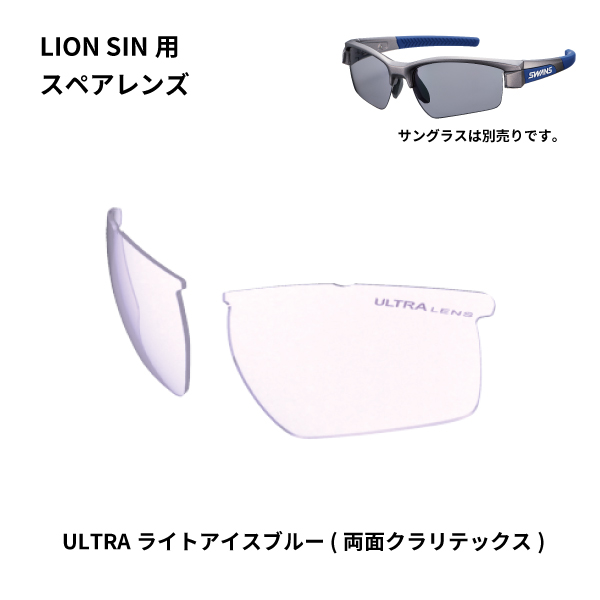 L-LI SIN-0415 LICBL LION SINシリーズ用スペアレンズ