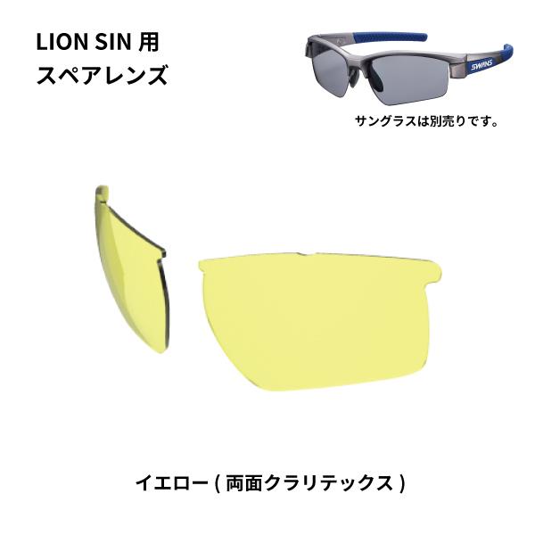 L-LI SIN-0411 Y LION SINシリーズ用スペアレンズ