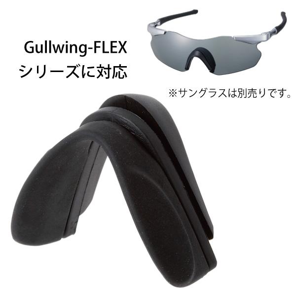 GUA-18 Gullwing FLEX用ノーズパーツ