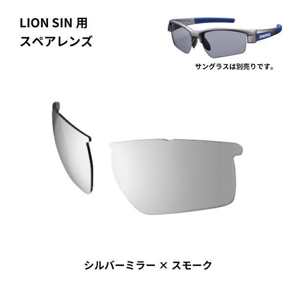 L-LI SIN-0701 SMSI LION SINシリーズ用スペアレンズ