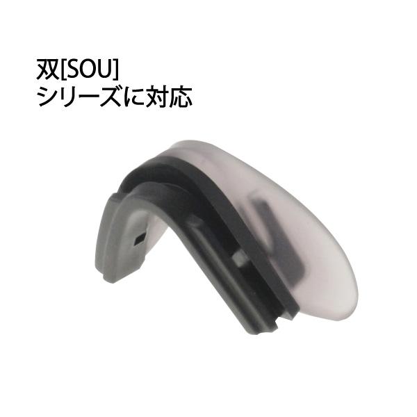 N-SOU BK SOU / SOUCモデル専用ノーズパーツ