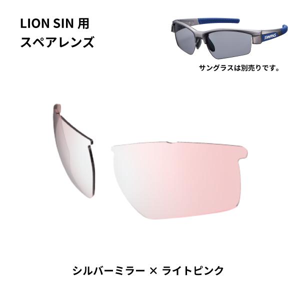 L-LI SIN-0709 PI/SL LION SINシリーズ用スペアレンズ