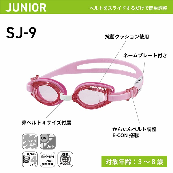 SJ-9M BLEM キッズ用ミラースイミングゴーグル