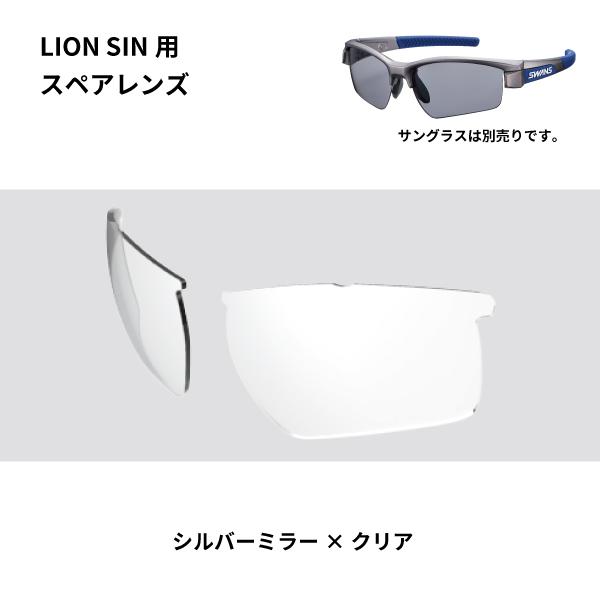 L-LI SIN-0712 CL/SL LION SINシリーズ用スペアレンズ