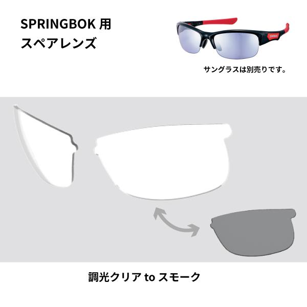 L-SPB-0066 CSK SPRINGBOKシリーズ用スペアレンズ