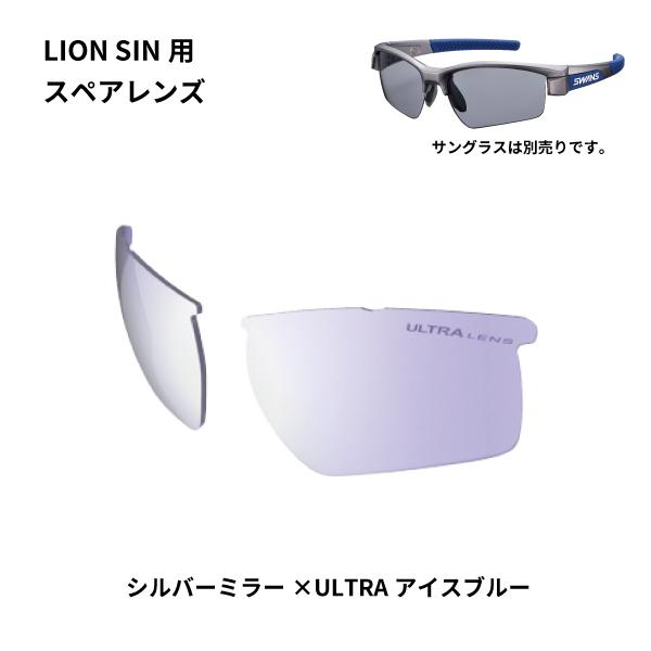 L-LI SIN-0714 LPRSL LION SINシリーズ用スペアレンズ