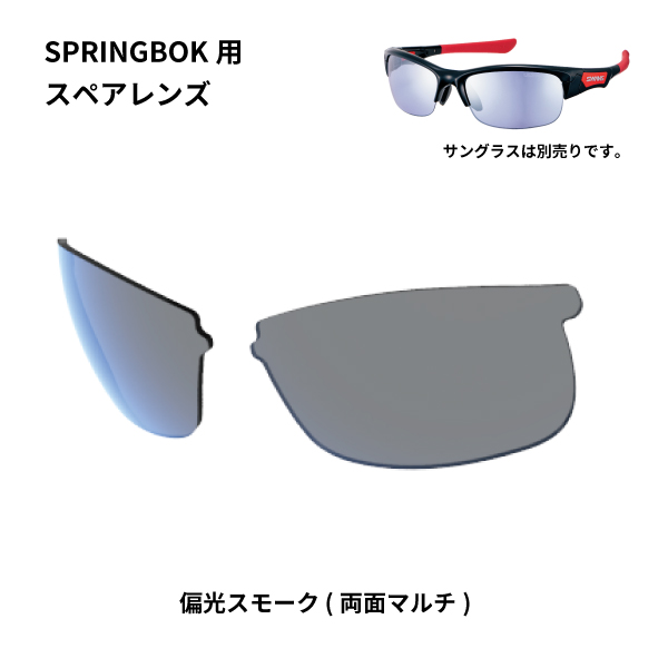 L-SPB-0151 SMK SPRINGBOKシリーズ用スペアレンズ
