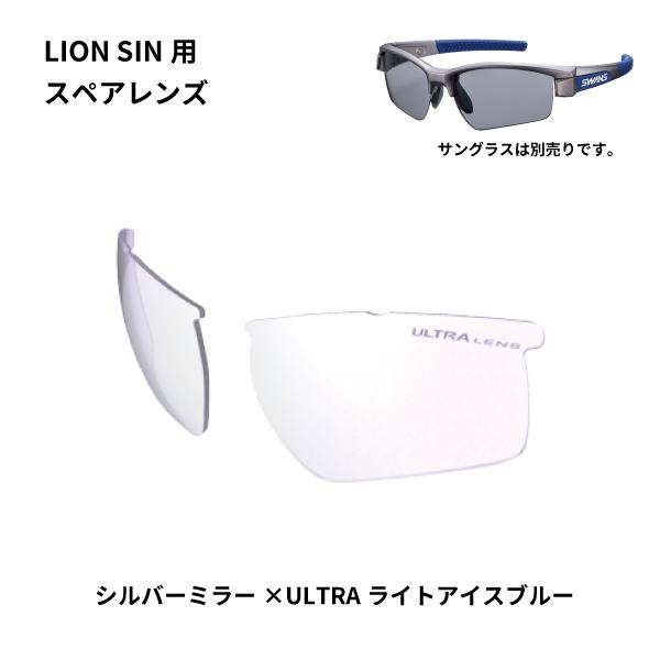 L-LI SIN-0715 LICBL LION SINシリーズ用スペアレンズ