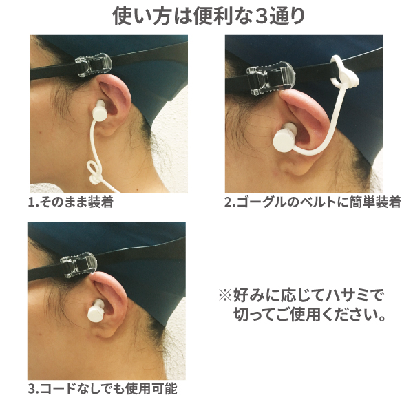 SA-57 シリコーン耳栓 (コード付き・大人用) 全4色