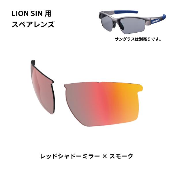 L-LI SIN-1701 RSHD LION SINシリーズ用スペアレンズ