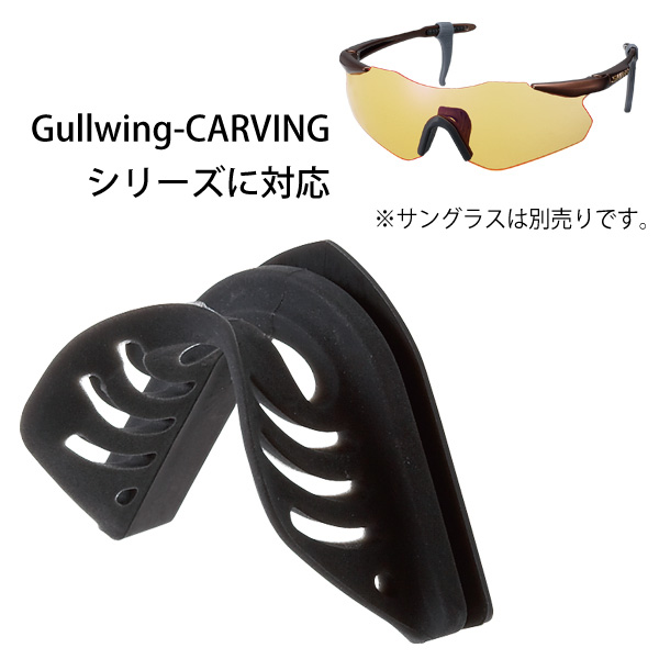 GUA-15 Gullwing CARVING用ノーズパーツ