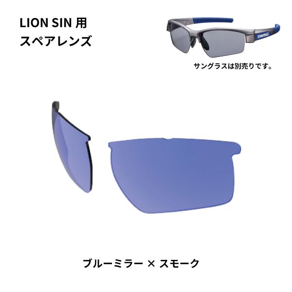 L-LI SIN-1101 SMBL LION SINシリーズ用スペアレンズ