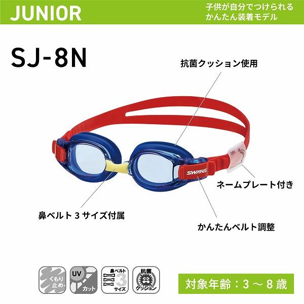 SJ-8N BL キッズ用スイミングゴーグル