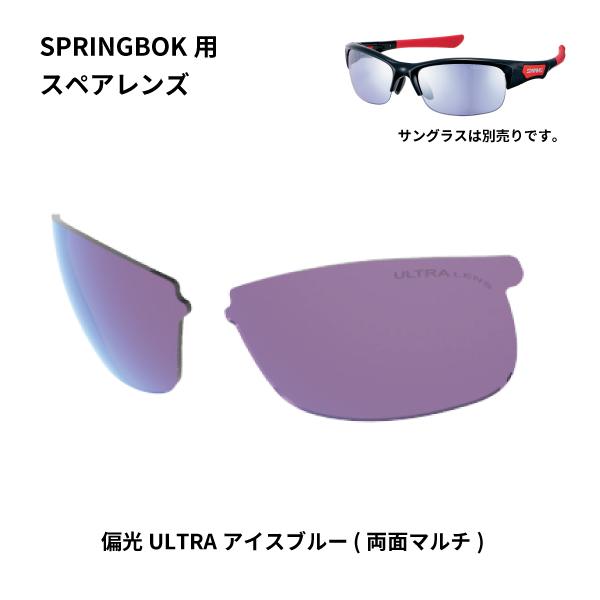 L-SPB-0167 PICBL SPRINGBOKシリーズ用スペアレンズ
