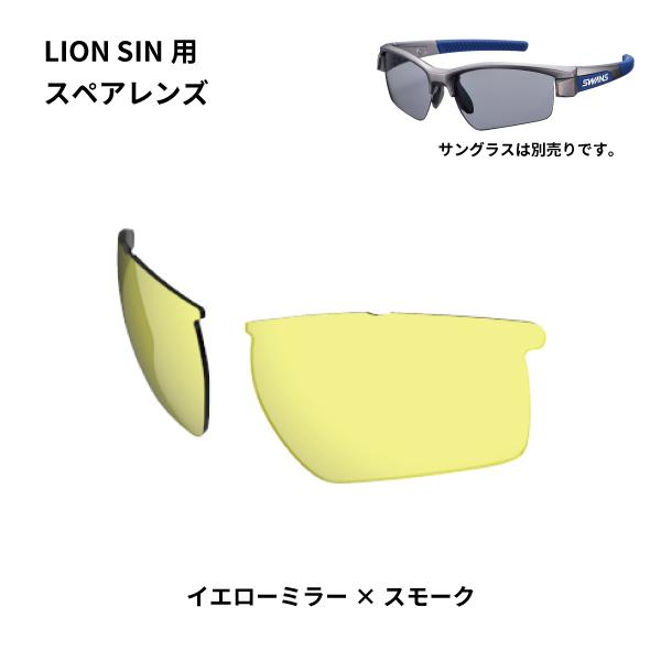 L-LI SIN-1601 SM/Y LION SINシリーズ用スペアレンズ