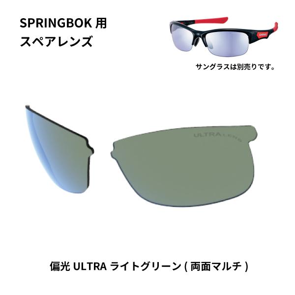 L-SPB-0168 PLGRN SPRINGBOKシリーズ用スペアレンズ