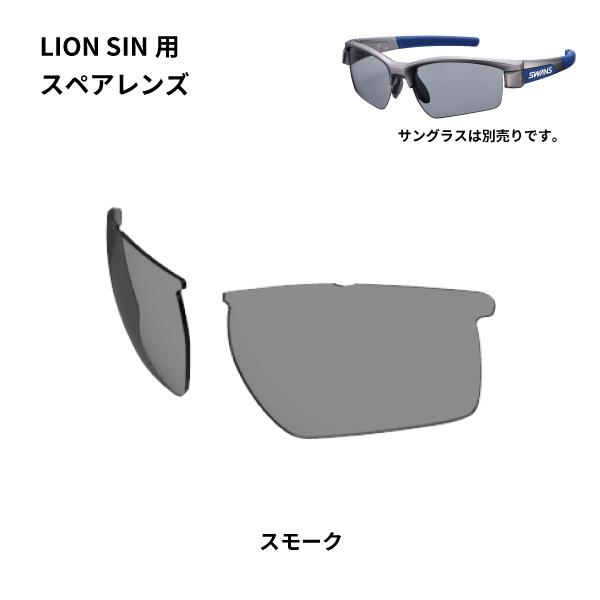 L-LI SIN-0001 SMK LION SINシリーズ用スペアレンズ