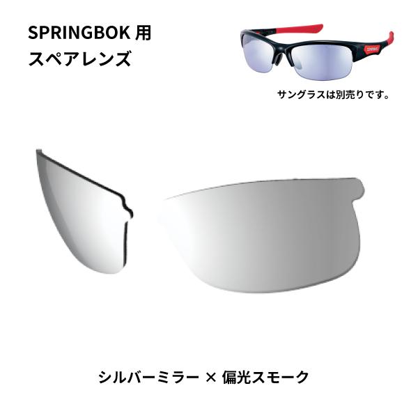 L-SPB-0751 PSMSI SPRINGBOKシリーズ用スペアレンズ