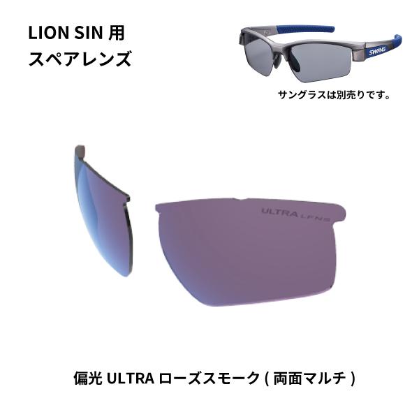 L-LI SIN-0170 PROSK LION SINシリーズ用スペアレンズ
