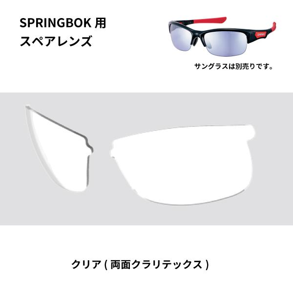 L-SPB-0412 CLA SPRINGBOKシリーズ用スペアレンズ