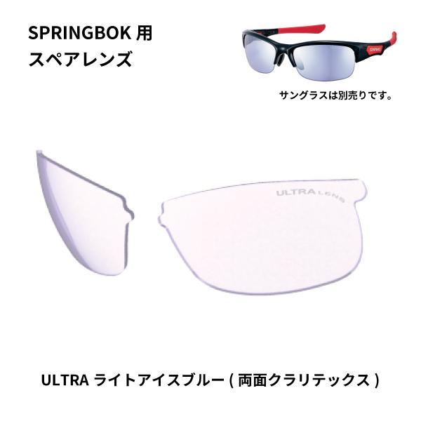 L-SPB-0415 LICBL SPRINGBOKシリーズ用スペアレンズ