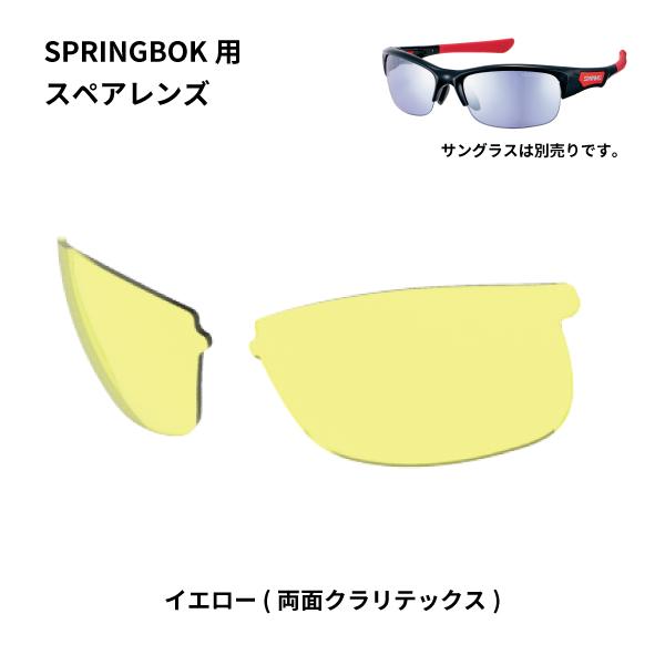 L-SPB-0411 Y SPRINGBOKシリーズ用スペアレンズ