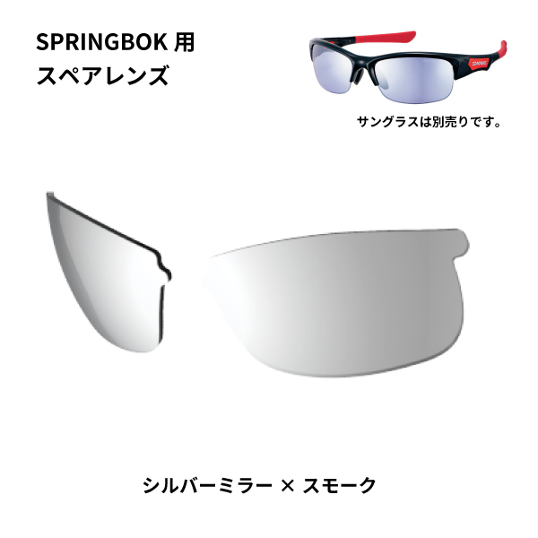 L-SPB-0701 SMSI SPRINGBOKシリーズ用スペアレンズ