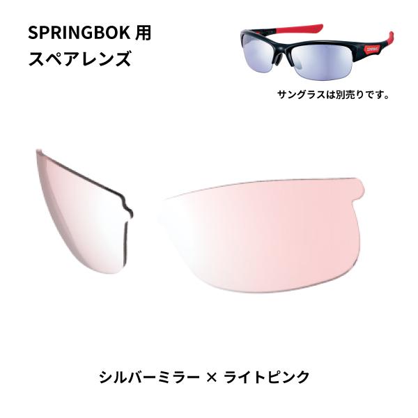 L-SPB-0709 PI/SL SPRINGBOKシリーズ用スペアレンズ