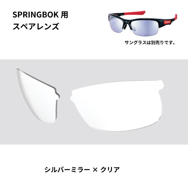 L-SPB-0712 CL/SL SPRINGBOKシリーズ用スペアレンズ