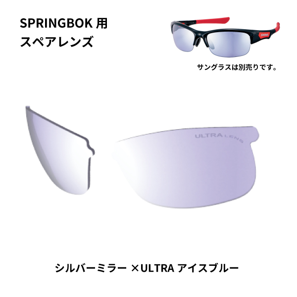 L-SPB-0714 LPRSL SPRINGBOKシリーズ用スペアレンズ