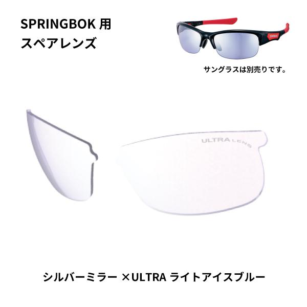 L-SPB-0715 LICBL SPRINGBOKシリーズ用スペアレンズ