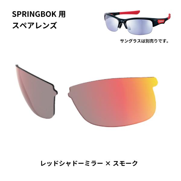 L-SPB-1701 RSHD SPRINGBOKシリーズ用スペアレンズ